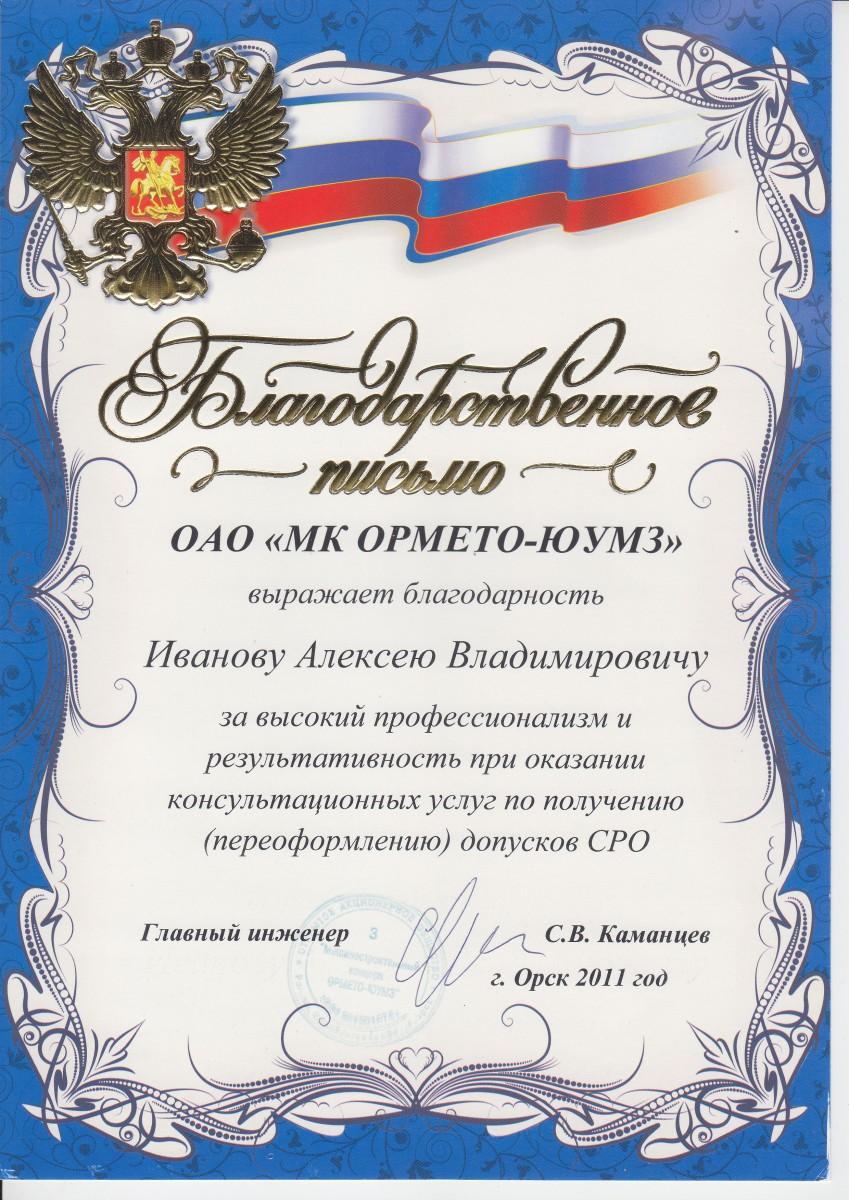 ОАО ОРМЕТО-ЮУМЗ