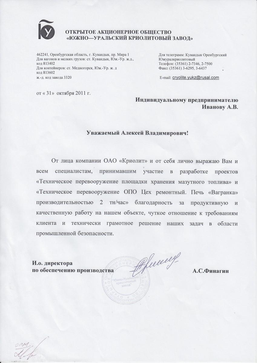 ОАО «ЮЖНО-УРАЛЬСКИЙ КРИОЛИТОВЫЙ ЗАВОД»