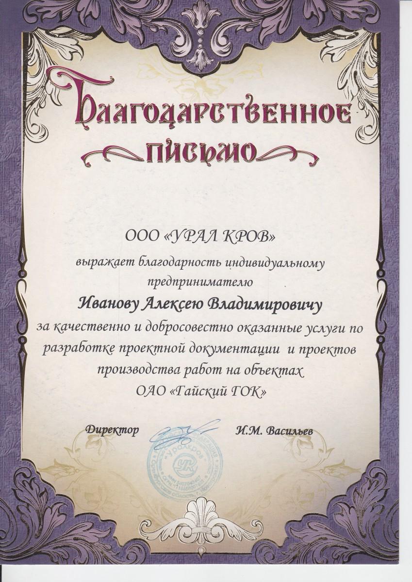 ООО УРАЛ КРОВ