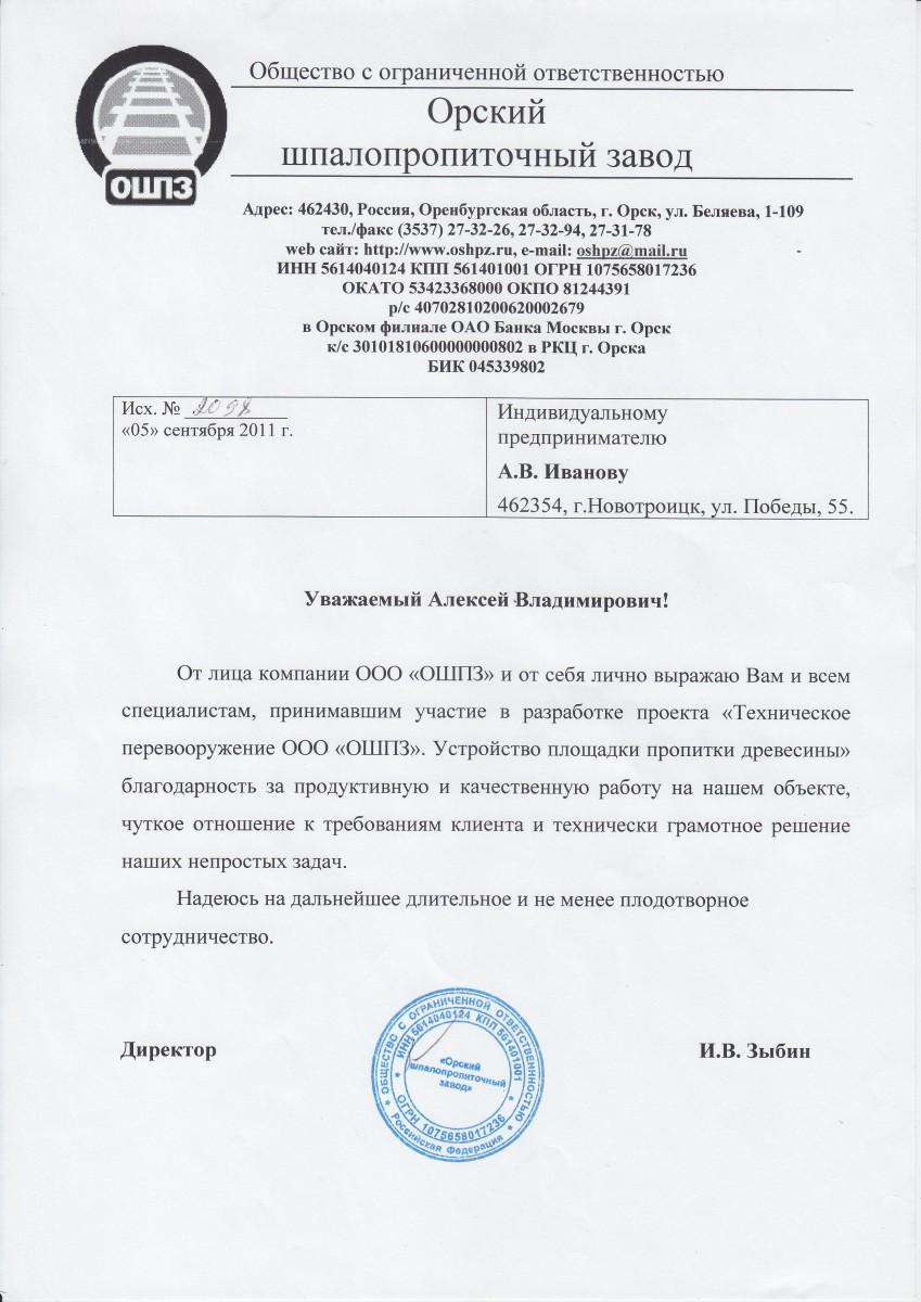 ООО Орский шпалопропиточный завод