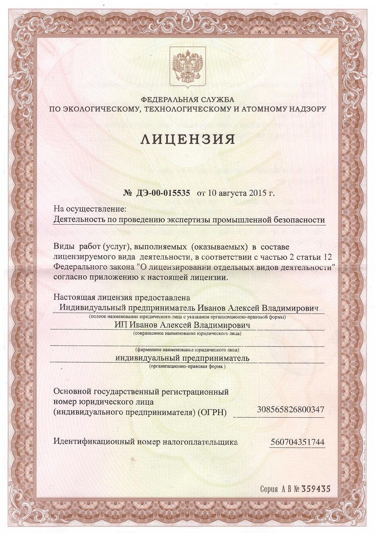 http://ivanov56.ru/img/d763a798eebf462f8beb98651f097290.jpg