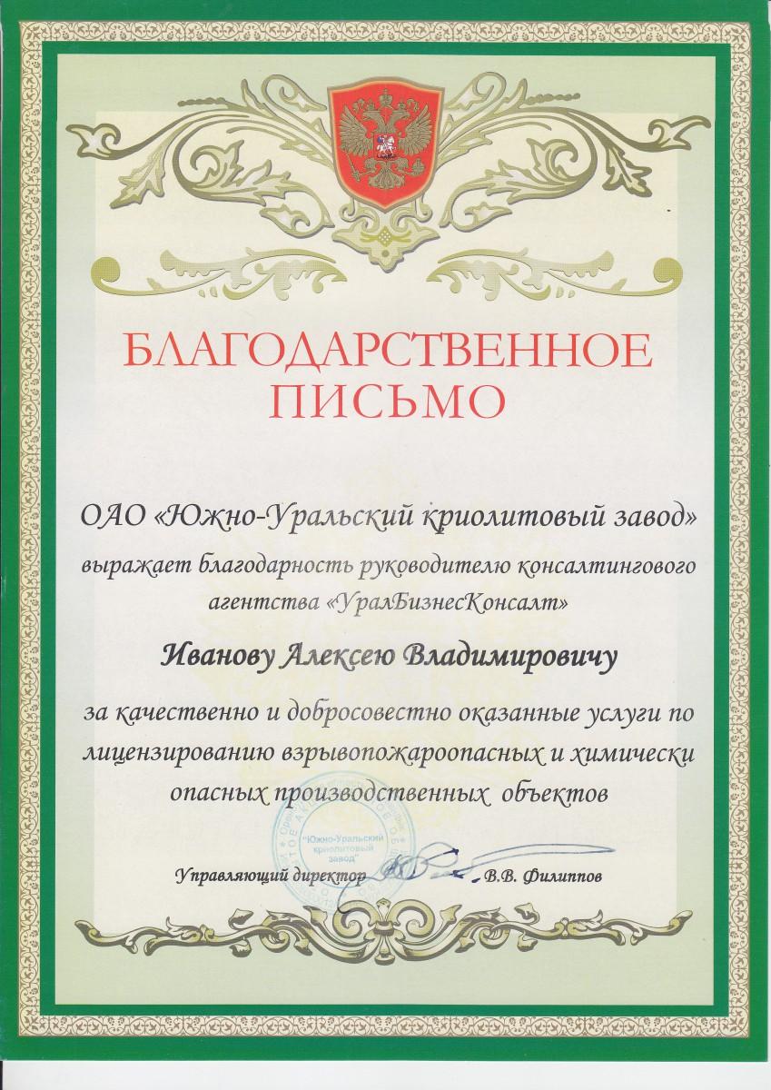 ОАО ЮЖНО-УРАЛЬСКИЙ КРИОЛИТОВЫЙ ЗАВОД
